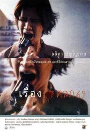 Ruang Talok 69 - The Thai movie poster.