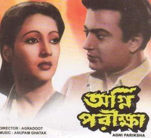 Agni Pariksha (1954 film) - DVD cover of Movie Agni Pariksha