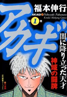 <i>Akagi</i> (manga) Japanese media franchise based on manga of the same name