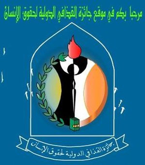 Al-Gaddafi International Prize for Human Rights - Image: Al Gaddafi International Prize for Human Rights logo