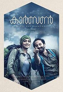 <i>Carbon</i> (2018 film) 2017 film directed by Venu