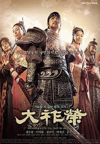 Dae Jo Yeong (TV series) - Promotional poster