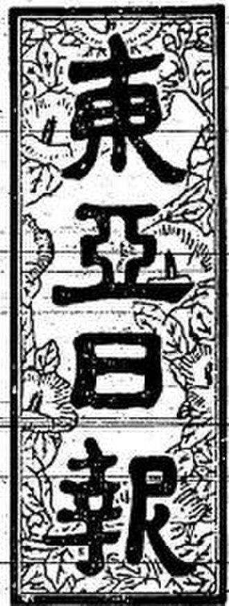 The Dong-a Ilbo - Image: Donga ilbo title