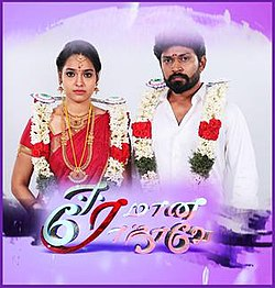 Eeramana Rojave (TV series) - Wikipedia