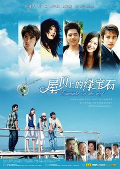 Emerald on the roof promotional poster.jpg