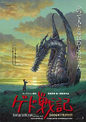 Tales from Earthsea (film) - Japanese theatrical release poster