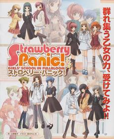 Julio 2004 Magazine Strawberry Panic de Dengeki G! titolpage.png