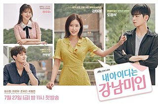 <i>Gangnam Beauty</i> 2018 South Korean television series