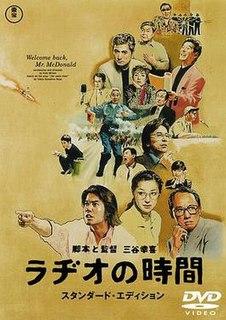 <i>Welcome Back, Mr. McDonald</i> 1997 film by Kōki Mitani