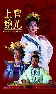 <i>Shangguan Waner</i> (TV series) television series