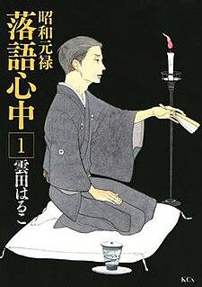 <i>Descending Stories: Showa Genroku Rakugo Shinju</i> Japanese manga series and its adaptations