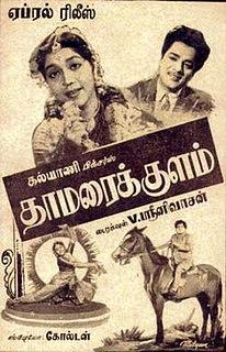 <i>Thamarai Kulam</i> 1959 film by Muktha Srinivasan