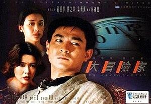 The Adventurers (1995 film)