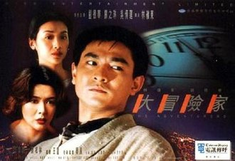 The Adventurers (1995 film) - Image: The Adventurers