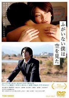 <i>The Cowards Who Looked to the Sky</i> 2010 film by Yuki Tanada