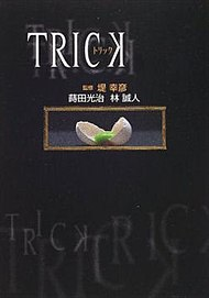 Trick (TV series) cover.jpg