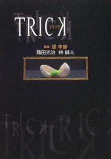 Trick (TV series) television series