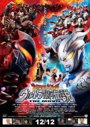 Mega Monster Battle: Ultra Galaxy - Promotional poster