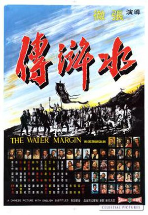 The Water Margin (film) - Film poster