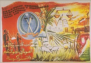 Supreme Revolutionary Council (SRC) poster.