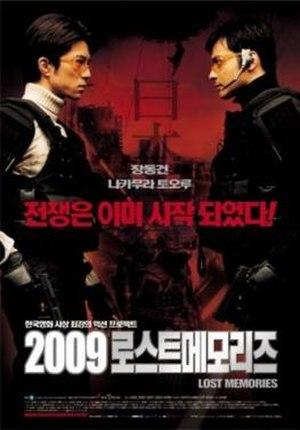 2009: Lost Memories - Image: 2009 Lost Memories film poster