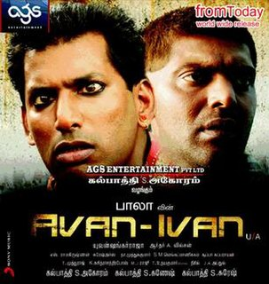 2011 film directed by Bala