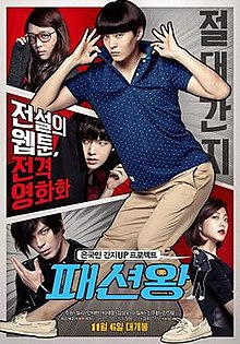 Fashion King (film) , Wikipedia