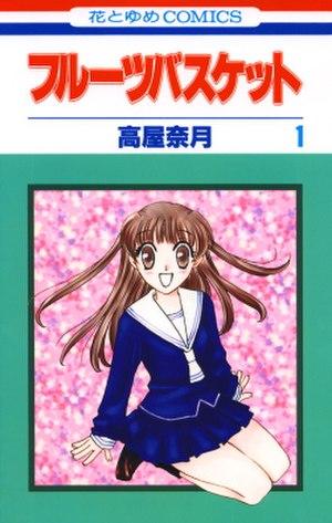 Fruits Basket - Image: Fruits Basket manga