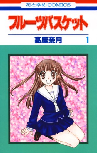 Fruits Basket - Cover of the English release of Fruits Basket volume 1