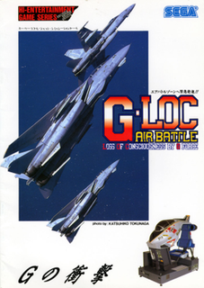 <i>G-LOC: Air Battle</i> video game