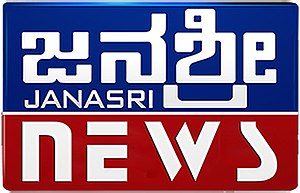Janasri News - Image: Janasri News Channel Logo