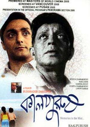Kaalpurush - Poster of Kaalpurush