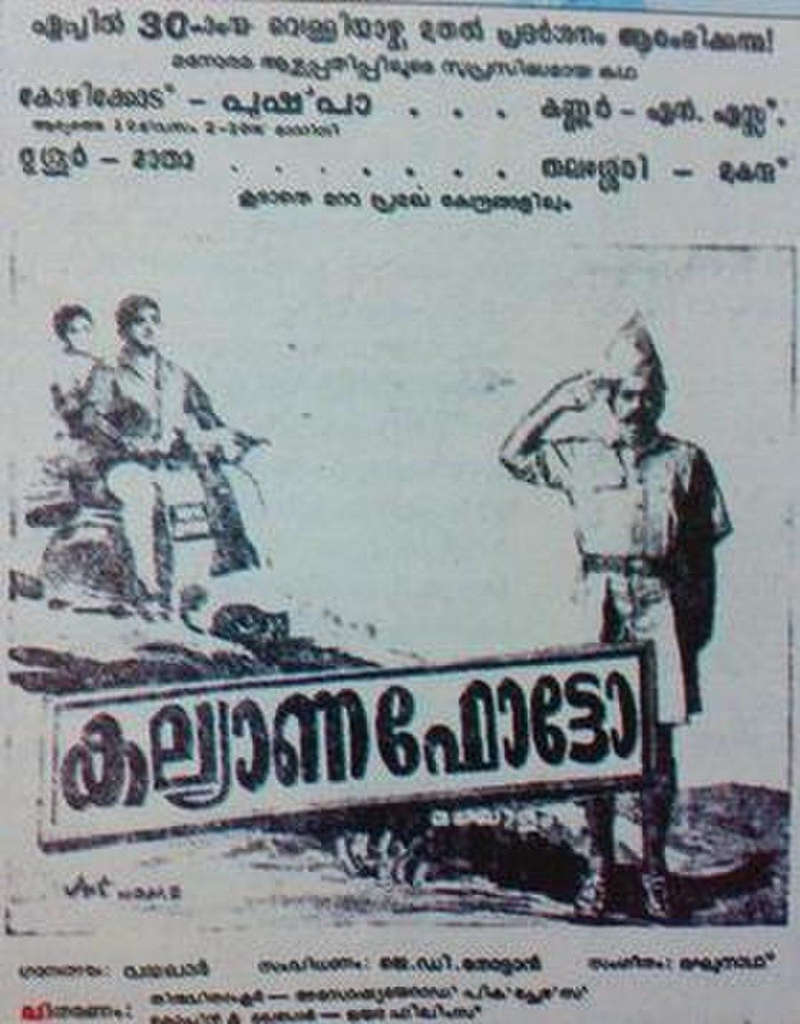 Kalyana Photo