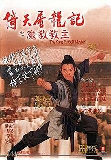 <i>Kung Fu Cult Master</i> 1993 Hong Kong film
