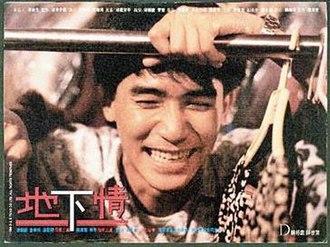 Love Unto Waste - Film poster