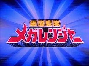 Denji Sentai Megaranger - The title card for Denji Sentai Megaranger