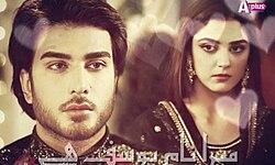 Mera Sultan Novel In Urdu Pdf