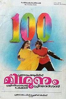 <i>Mithunam</i> (1993 film) 1993 Indian film