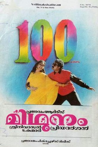 Mithunam (1993 film) - Print poster
