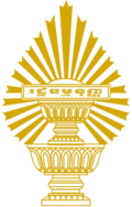 National Assembly (Cambodia) emblem.png