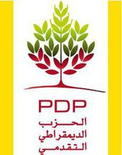 Progressive Democratic Party (Tunisia) logo.jpg