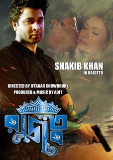 <i>Rajotto</i> 2014 film by Iftakar Chowdhury