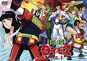 Tōshō Daimos - Japanese DVD cover art of the first volume