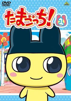 Tamagotchi! (anime) - Image: Tamagotchi DVD1
