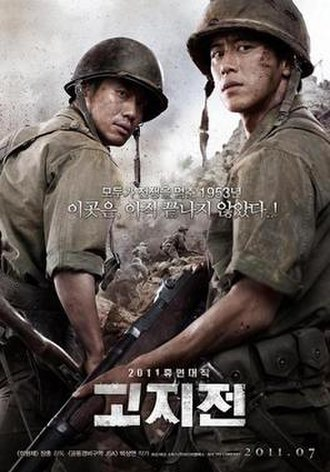 The Front Line (2011 film) - South Korean Poster