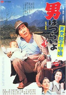 "<i>Tora-sans Lullaby</i> 1974 film. 14th entry in ""Otoko wa Tsurai yo"" series."