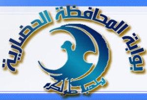 Tulkarm - Image: Tulkarm Logo