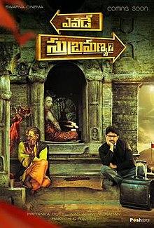 Yevade Subramanyam first poster.jpg