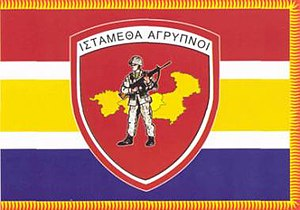 29th Mechanized Infantry Brigade (Greece) - Flag and Emblem of the 29th Mechanized Infantry Brigade