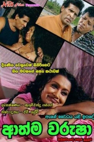 Aathma Warusha - Image: Aathma Warusha film poster